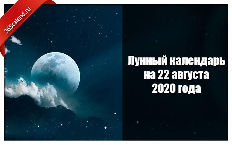 Лунный календарь на неделю - лунный календарь