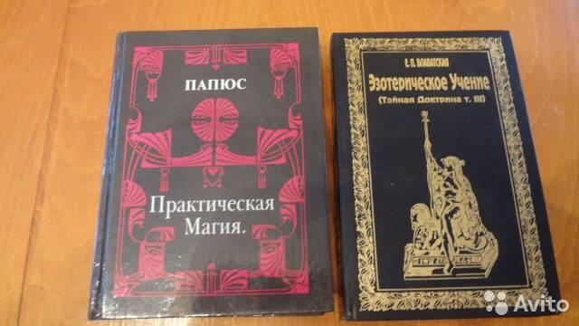 Читать книгу практическая магия. великая книга управления миром папюса : онлайн чтение - страница 22