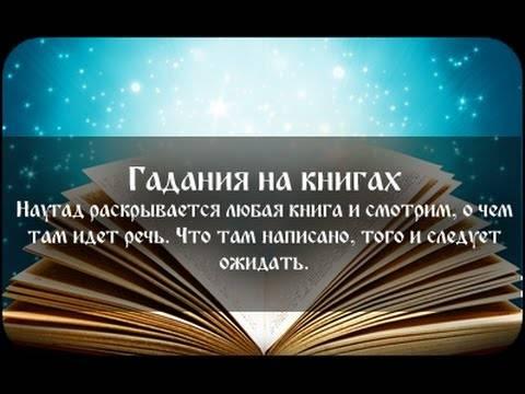 Секреты гадания по цитатам: книги подскажут судьбу. гадание по цитатам книг — узнать будущее с помощью любимого произведения