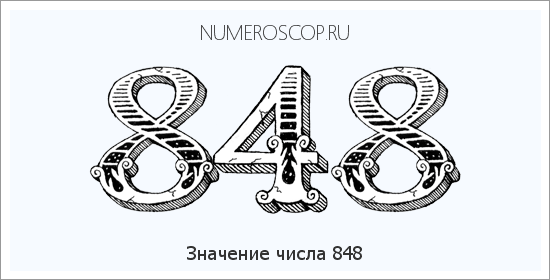 Значение числа 3 в нумерологии