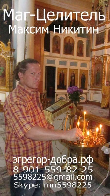 Максим Никитин — скандальный псевдоэкзорцист