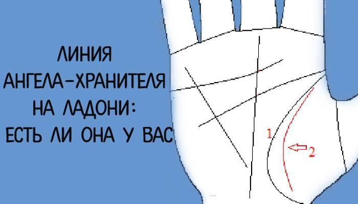 Что означает линия ангела-хранителя (Марса) на руке