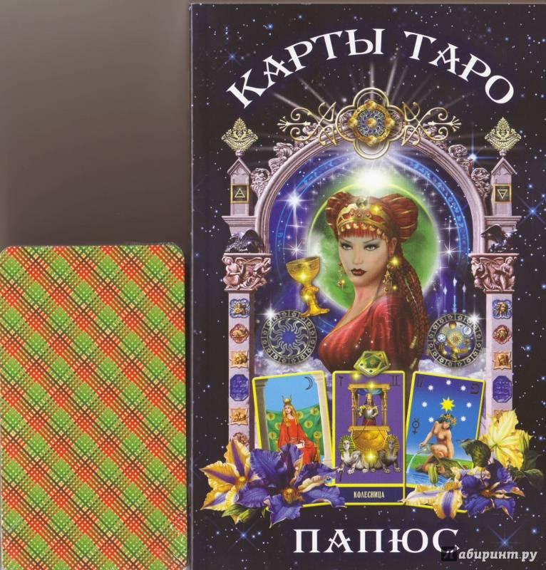 """Текст книги """"Предсказательное таро"""""""