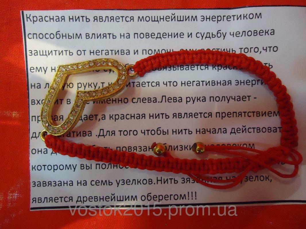 Мощные заговоры на красную нить: для защиты, привлечения денег и любви, исполнения желаний