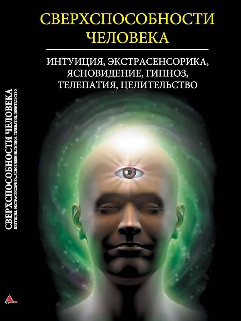 Как развить телекинез с нуля | metaportal.ru