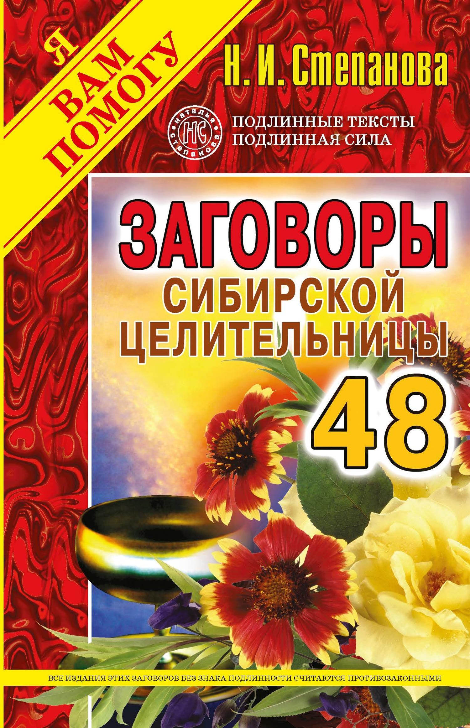 Читать книгу 9000 заговоров сибирской целительницы. самое полное собрание натальи степановой : онлайн чтение - страница 26
