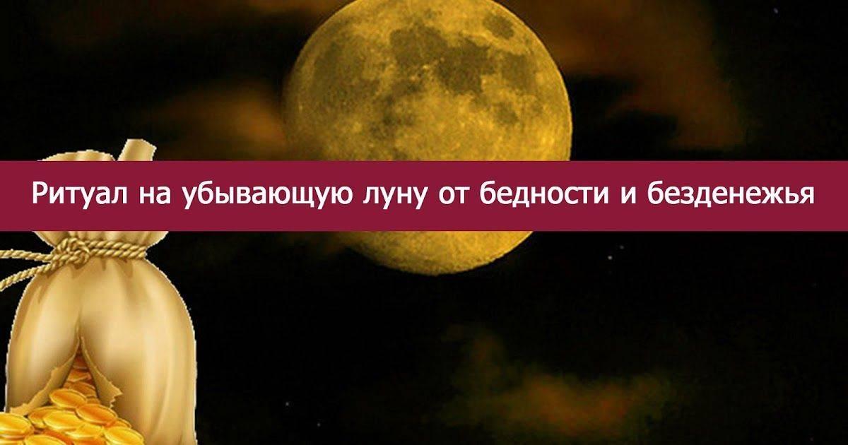 Заговоры на убывающую луну привлекут богатство, здоровье и сильную любовь