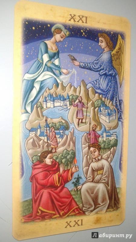 Таро средневековое (зиборди гуидо) (isbn 978-886527226-8) купить от 1228 руб в самаре, сравнить цены, видео обзоры и характеристики