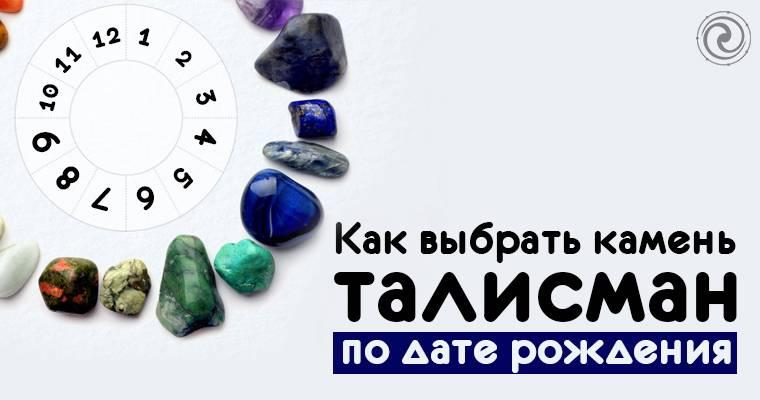Как правильно выбрать камень для талисмана по дате рождения?