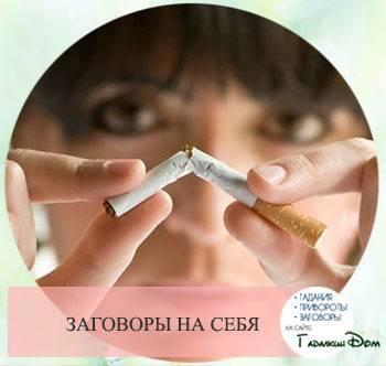 5 действующих заговоров от курения