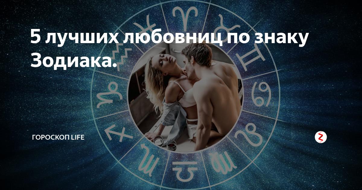 Сексуальный гороскоп по знакам зодиака