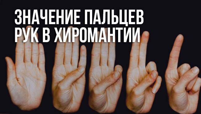 Гадание по руке: как узнать свою судьбу с помощью хиромантии (6 фото)
