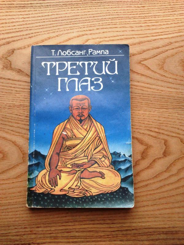 Лобсанг рампа тибетский мудрец - бесплатные статьи в книгах дом солнца
