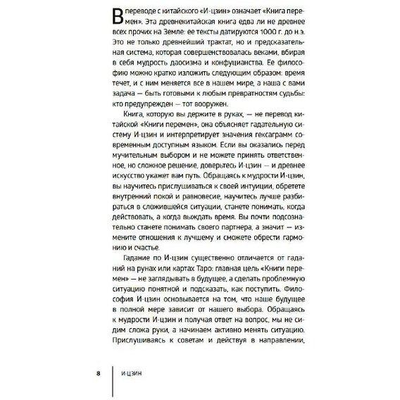 Гексаграммы книги перемен (и-цзин)