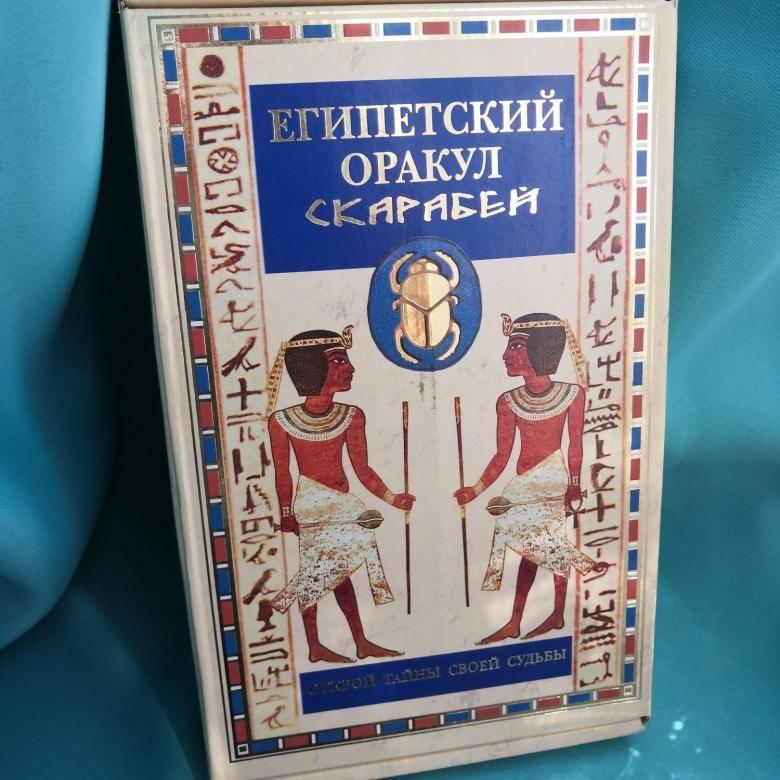 Гадание «египетский оракул» онлайн