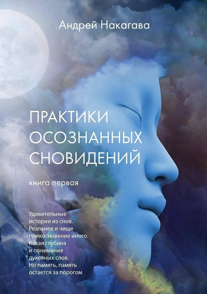 Осознанные сновидения: психофизиология и феноменология
