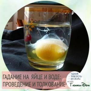 Гадание на яйце и воде: толкование фигур — нло мир интернет — журнал об нло