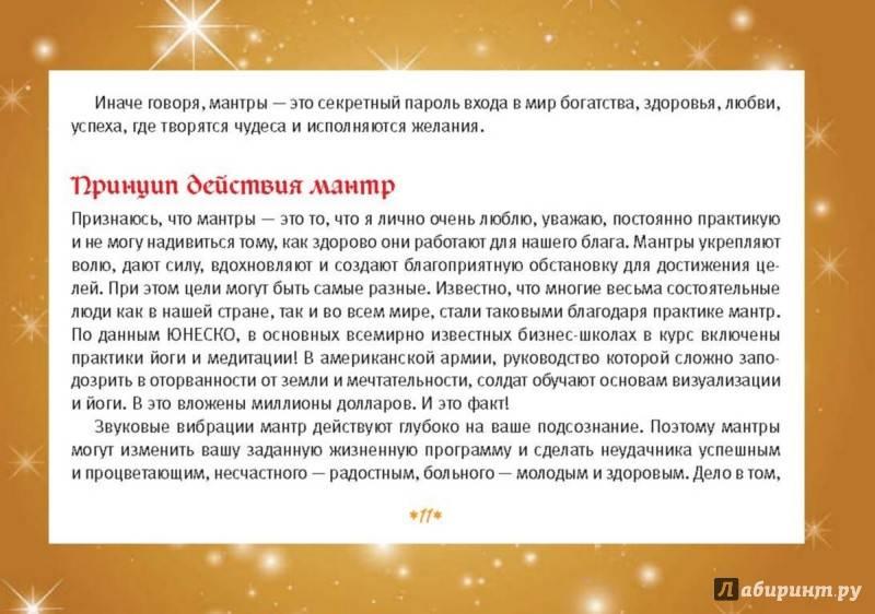 Что нужно знать новичку о мантрах | zdavnews.ru