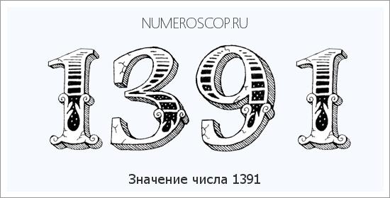 Число 3 в нумерологии - значение и совместимость
