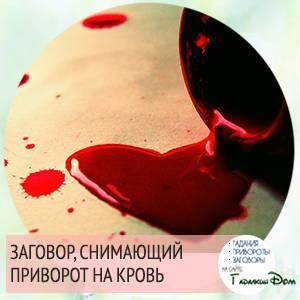 Приворот на месячную кровь