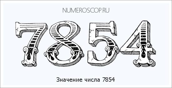 Значение числа 41. что означает цифра 41 в нумерологии