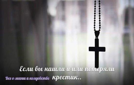 К чему потерять крестик: приметы, что делать