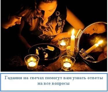Гадание в домашних условиях: правила, со свечами, в андреев день, на картах, в день рождения.