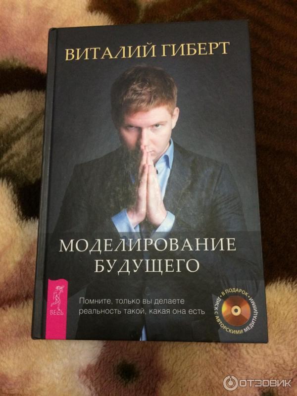 Виталий гиберт - моделирование будущего » книги читать онлайн бесплатно без регистрации страница 2