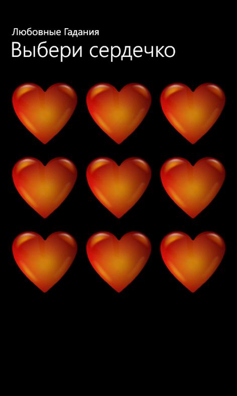 Онлайн гадание «что у него на сердце»