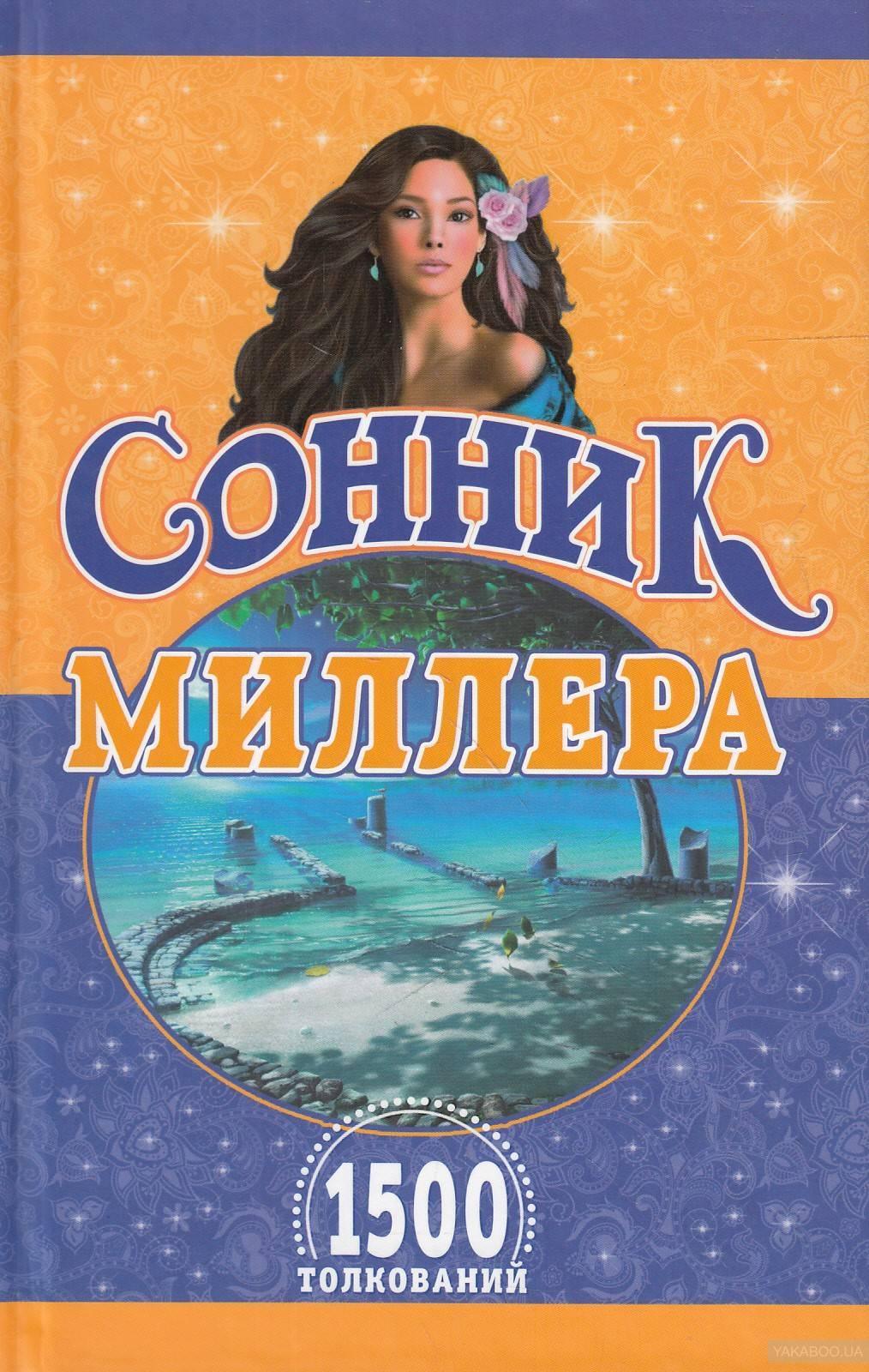 Сонник миллера - ц