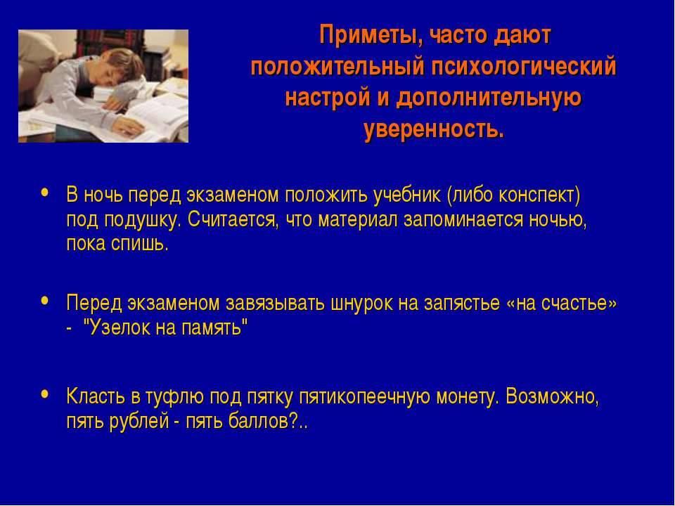 Народные приметы о школьниках, студентах и экзаменах