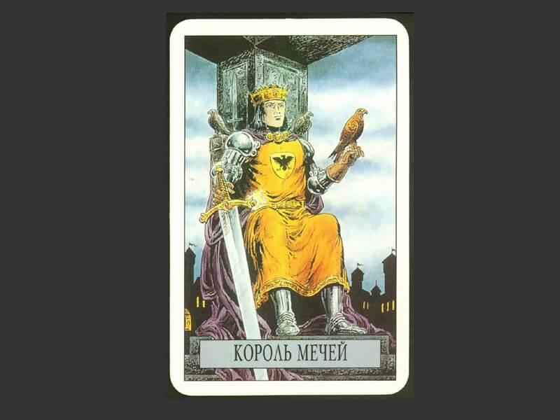 Король мечей таро - значение и сочетание с другими картами в колоде