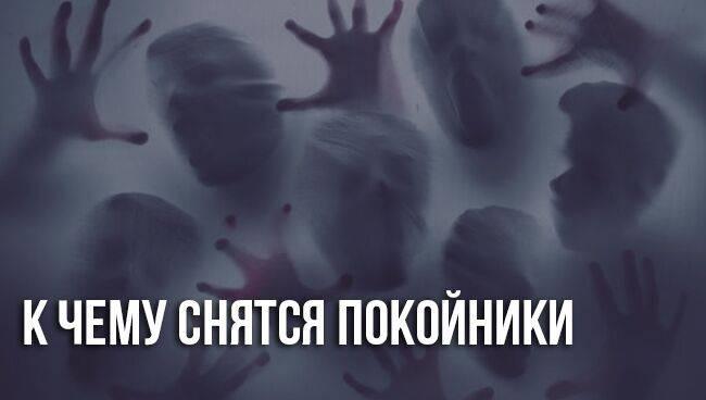 К чему снится умерший человек как живой (сонник)