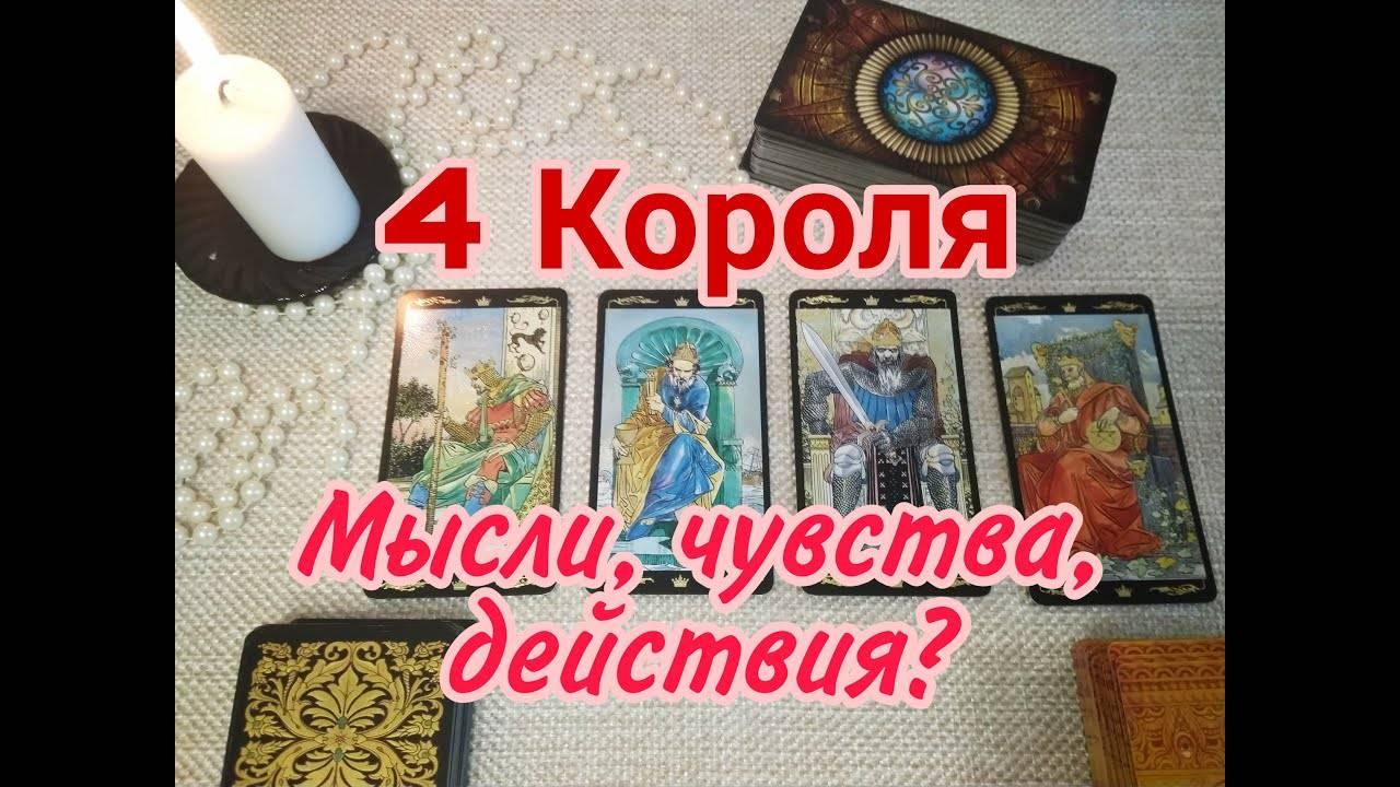 Гадание на 4 королей — цыганское гадание на четырех выбранных мужчин - всё, что важно знать...