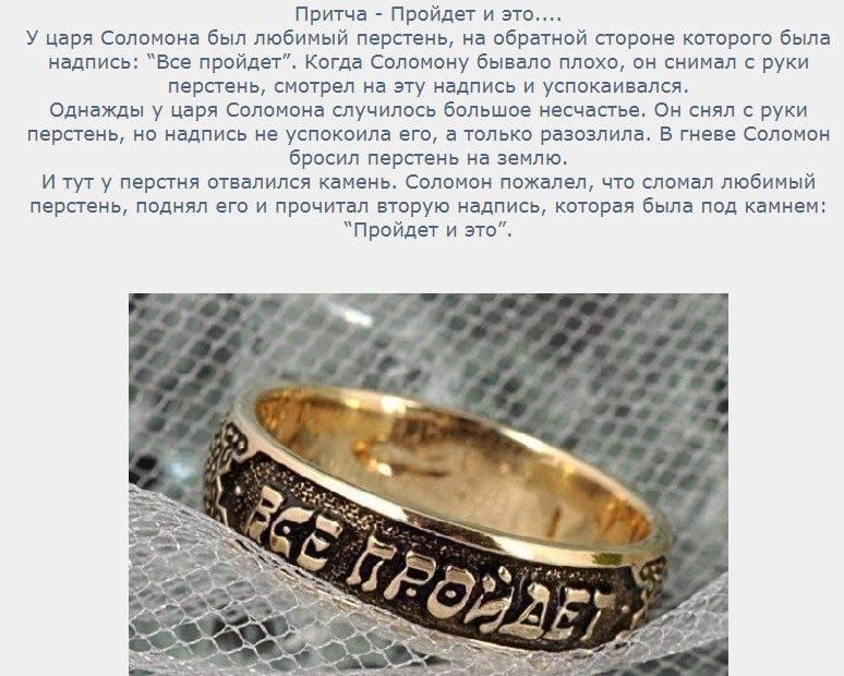 Был ли у царя соломона магический защитный перстень?