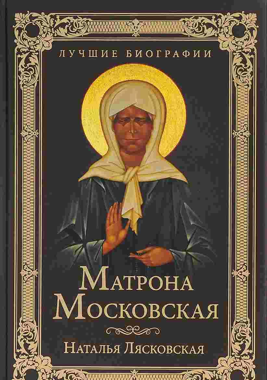 Могила святой матроны московской на даниловском кладбище в москве