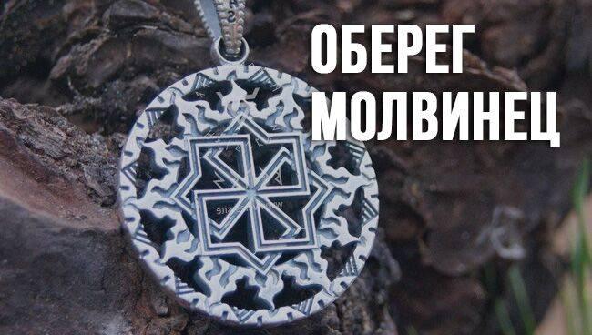 Оберег Молвинец: значение славянского символа