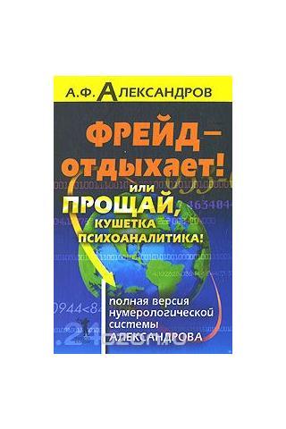 Самоучитель нумерологии александра колесникова. оглавление