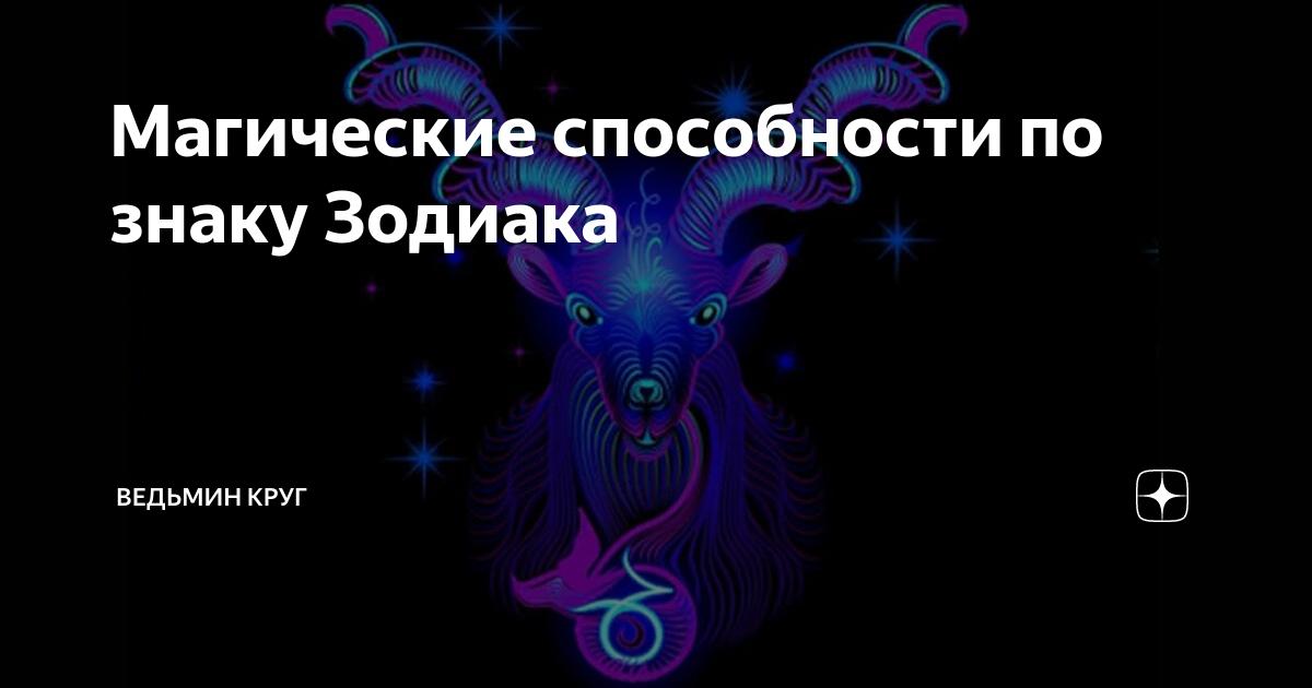 У кого из знаков зодиака самая сильная энергетика? - экспресс газета