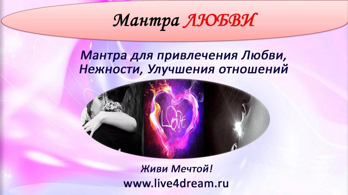 Мантры мантра любви и нежности