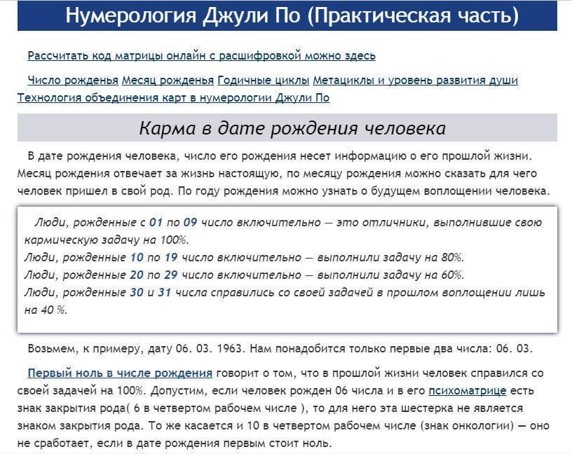 Значение числа 11 в нумерологии и жизни людей, родившихся под его вибрацией