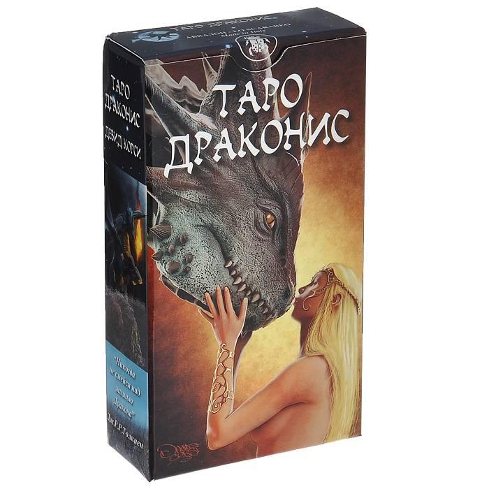 Таро царство фэнтези