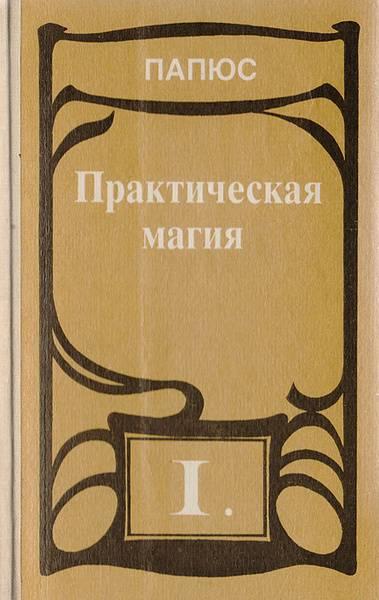 Книга практическая магия читать онлайн бесплатно, автор папюс