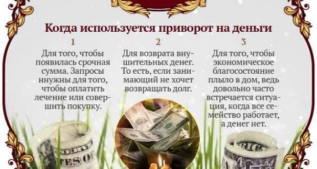Сильный приворот на деньги и богатство: 12 ритуалов для проведения в домашних условиях без последствий
