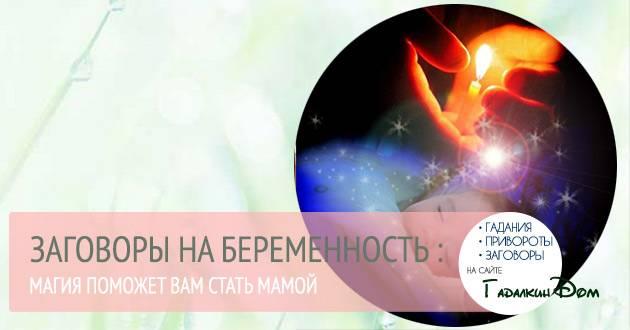 Заговоры и молитвы на зачатие ребенка