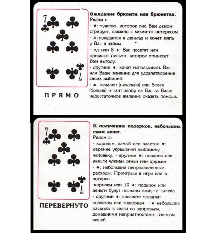 Сроки исполнения гадания на картах гадание онлайн на игральных картах на сегодня