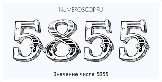 Что нумерология говорит о номере телефона человека