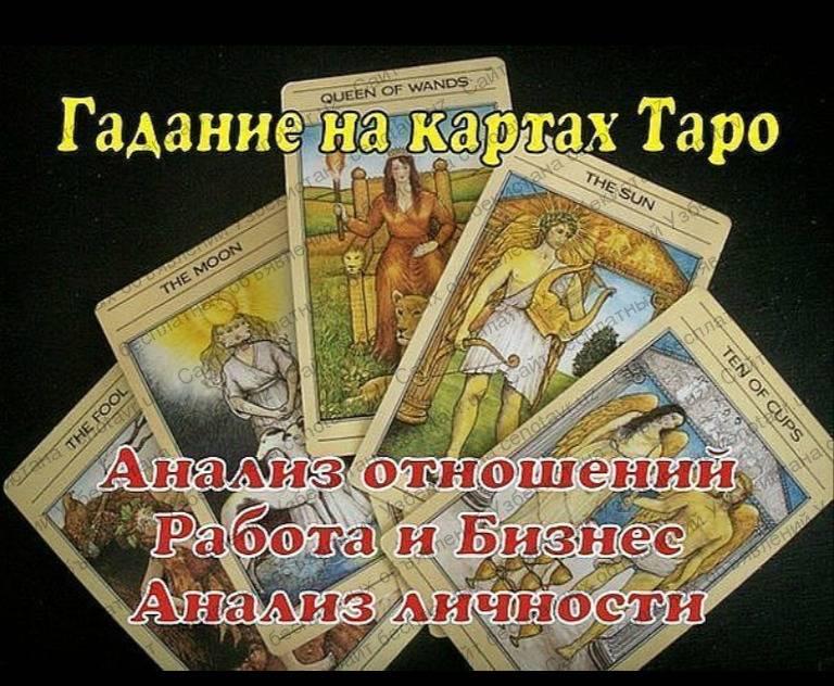 Гадания онлайн | онлайн видеочаты с экстрасенсами, гадалками и астрологами | ezochat.com