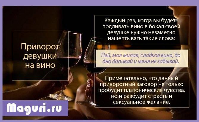 Принцип действия приворота на алкоголь - 1rre