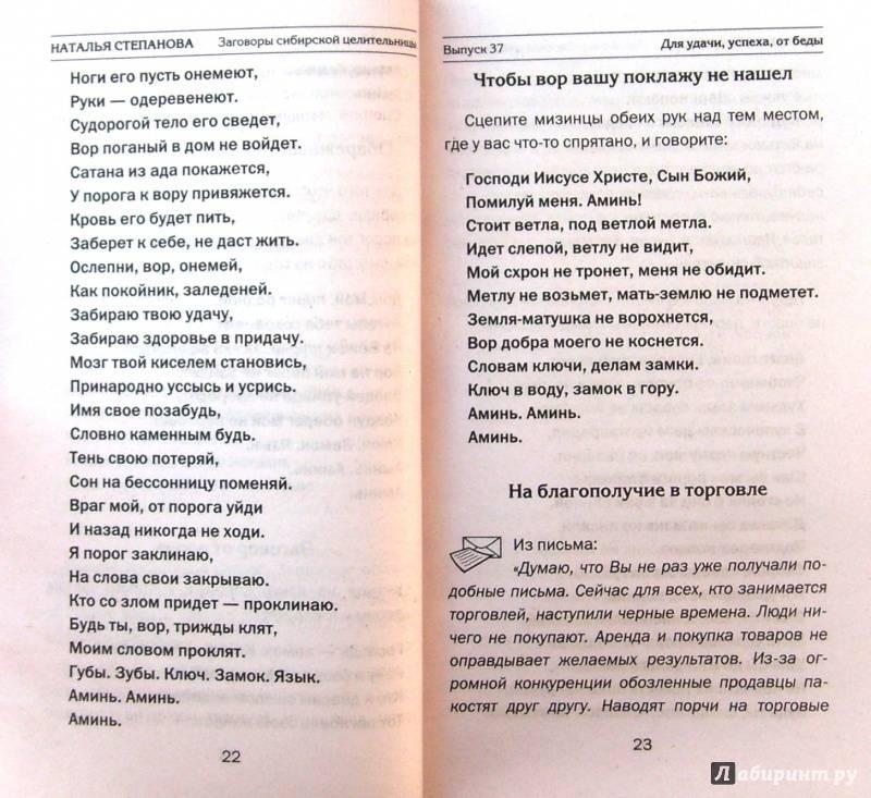 Заговор от геморроя: утренние, дневные, ночные, целители, рецепты, обряды